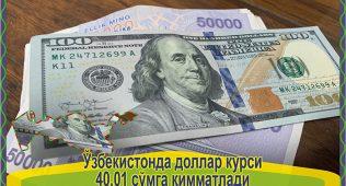 Ўзбекистонда доллар курси 40.01 сўмга қимматлади