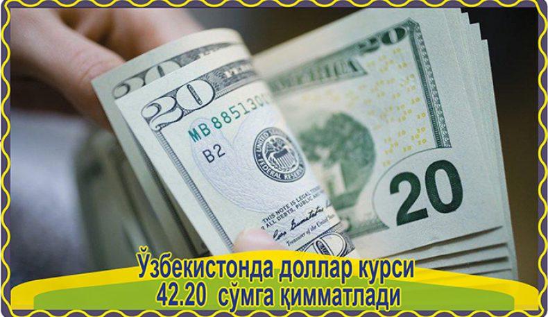 Ўзбекистонда доллар курси 42.20 сўмга қимматлади