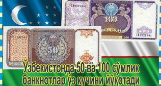 Ўзбекистонда 50 ва 100 сўмлик банкнотлар ўз кучини йўқотади
