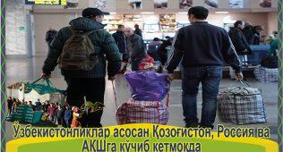 Ўзбекистонликлар асосан қозоғистон, россия ва ақшга кўчиб кетмоқда