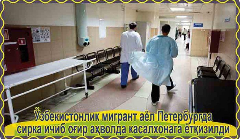 Ўзбекистонлик мигрант аёл Петербургда сирка ичиб оғир аҳволда касалхонага ётқизилди