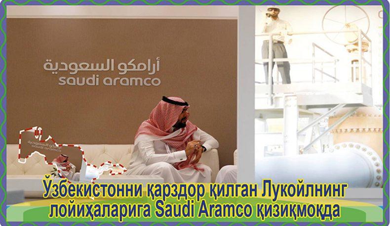 Ўзбекистонни қарздор қилган Лукойлнинг лойиҳаларига Saudi Aramco қизиқмоқда