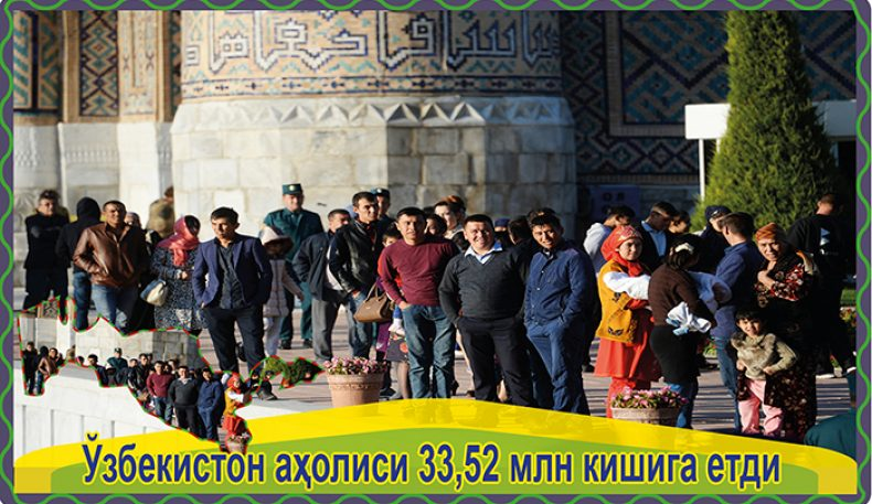 Ўзбекистон аҳолиси 33,52 млн кишига етди