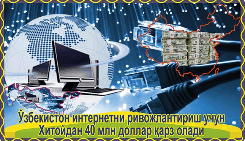 Ўзбекистон интернетни ривожлантириш учун Хитойдан 40 млн доллар қарз олади