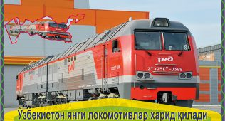 Ўзбекистон янги локомотивлар харид қилади