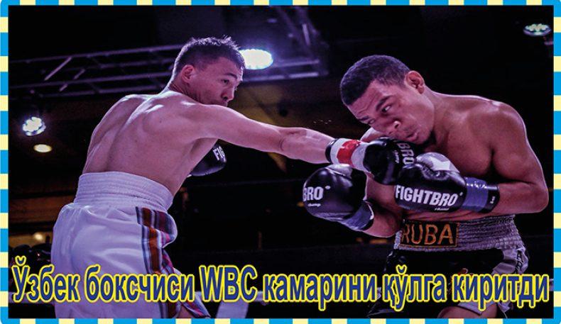 Ўзбек боксчиси WBC камарини қўлга киритди