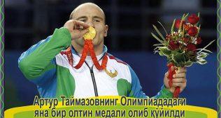 Артуртаймазовнинголимпиададаги яна бир олтин медали олиб қўйилди