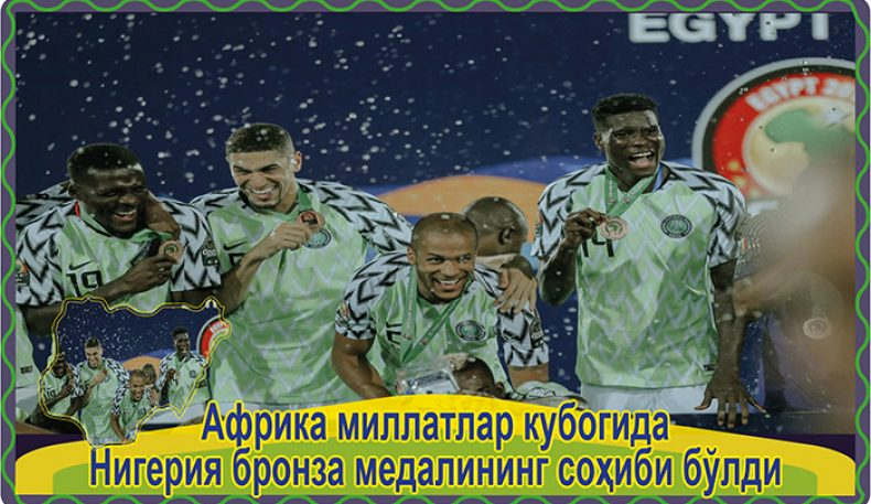 Африка миллатлар кубогида Нигерия бронза медалининг соҳиби бўлди