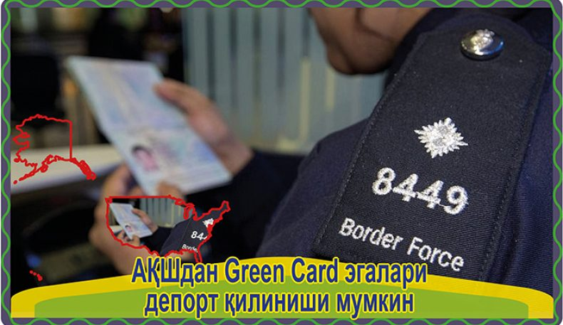 АҚШданGreen Card эгалари депортқилиниши мумкин