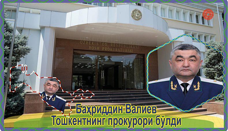 Баҳриддин Валиев Тошкентнинг прокурори бўлди