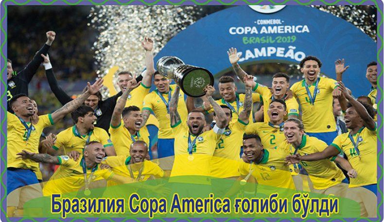 Бразилия Copa America ғолиби бўлди