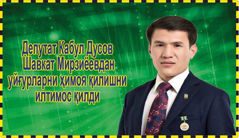 Депутат Кабул Дусов Шавкат Мирзиёевдан уйғурларни ҳимоя қилишни илтимос қилди