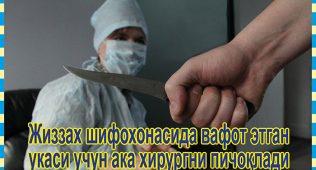 Жиззах шифохонасида вафот этган укаси учун ака хирургни пичоқлади