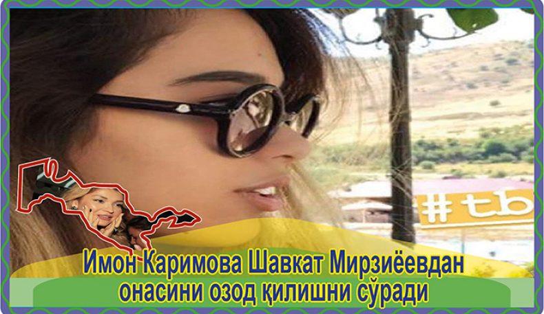 Имон Каримова Шавкат Мирзиёевдан онасини озод қилишни сўради