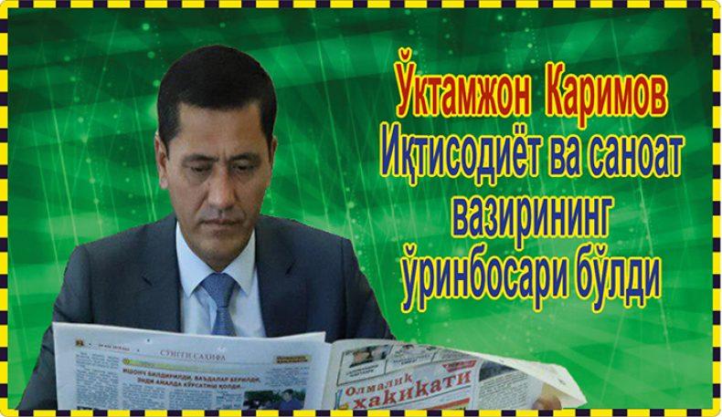 Ўктамжон Каримов Иқтисодиёт ва саноат вазирининг ўринбосари бўлди