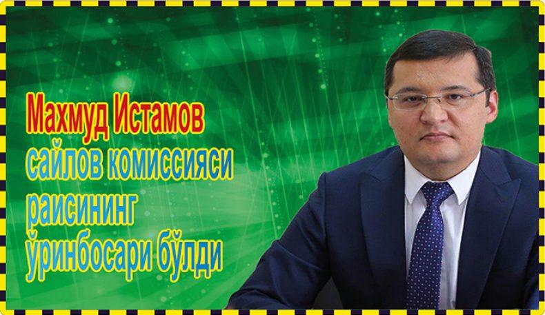 Махмуд Истамов Марказий сайлов комиссияси раисининг ўринбосари бўлди