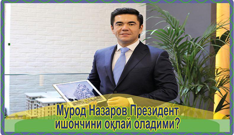 Мурод Назаров Президент ишончини оқлай оладими?