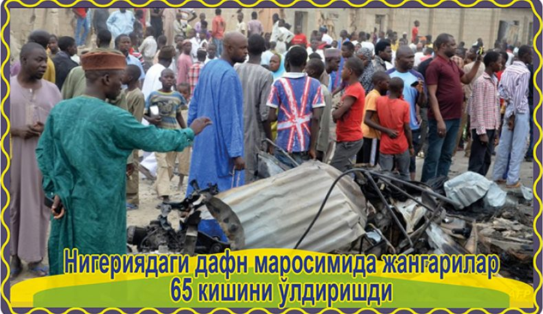 Нигериядаги дафн маросимида жангарилар 65 кишини ўлдиришди
