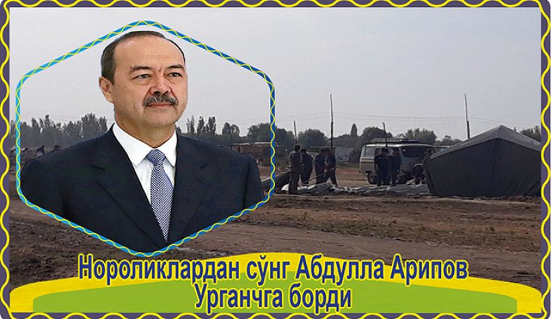 Нороликлардан сўнг Абдулла Арипов Урганчга борди