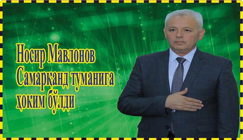 Носир Мавлонов Самарқанд туманига ҳоким бўлди