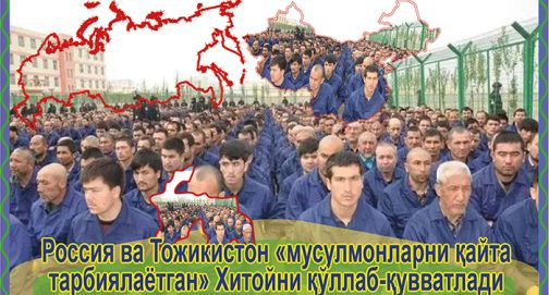 Россия ва тожикистон «мусулмонларни қайта тарбиялаётган» хитойни қўллаб-қувватлади