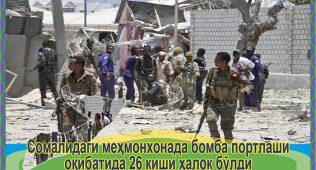 Сомалидаги меҳмонхонада бомба портлаши оқибатида 26 киши ҳалок бўлди