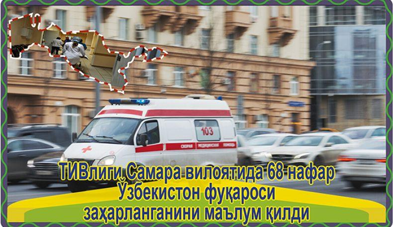 ТИВлиги Самара вилоятида 68 нафар Ўзбекистон фуқароси заҳарланганини маълум қилди