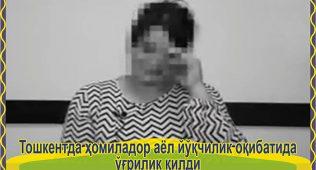 Тошкентда ҳомиладор аёл йўқчилик оқибатида ўғрилик қилди