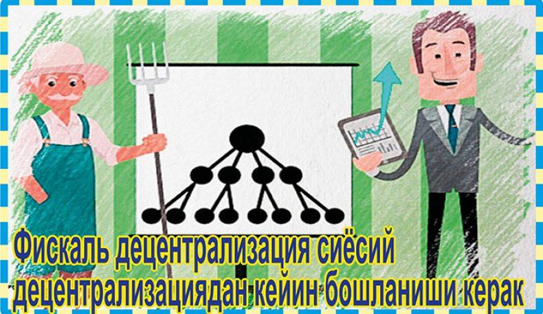 Фискаль децентрализациясиёсий децентрализациядан кейин бошланиши керак