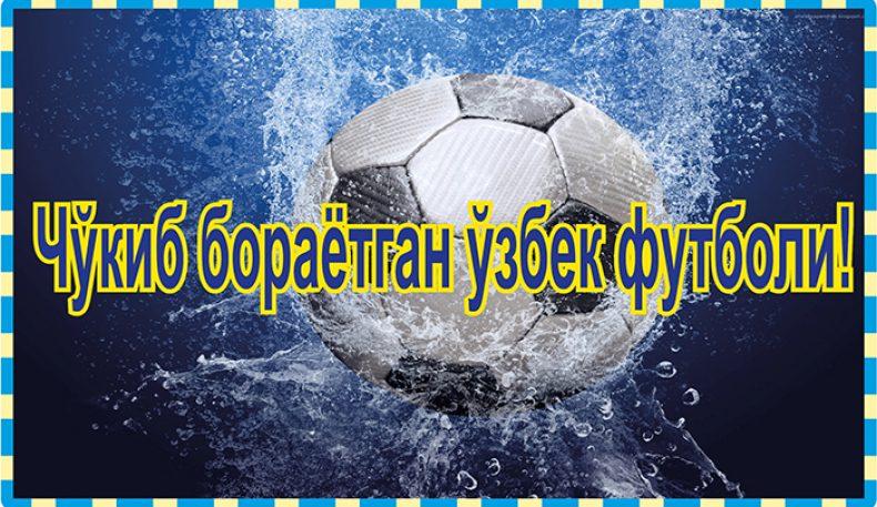 Чўкиб бораётган ўзбек футболи!