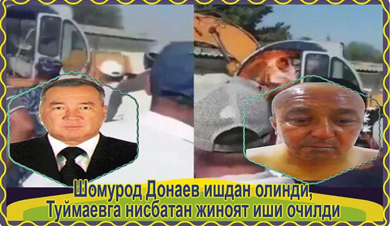 Шомурод Донаев ишдан олинди, Туймаевга нисбатан жиноят иши очилди