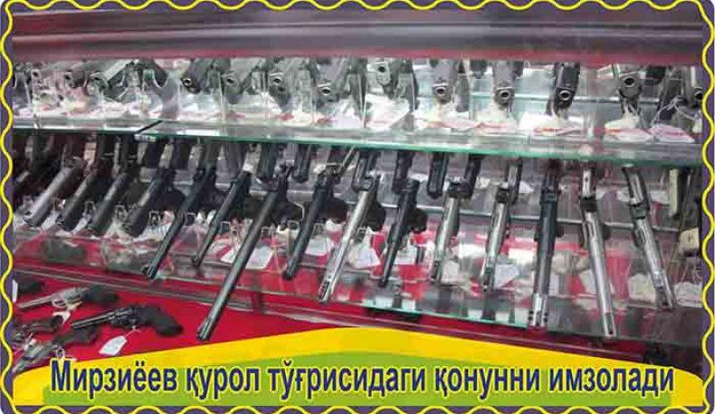 Мирзиёев қурол тўғрисидаги қонунни имзолади