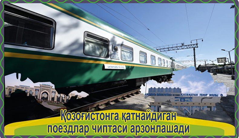 Қозоғистонга қатнайдиган поездлар чиптаси арзонлашади