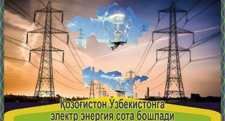 Қозоғистон ўзбекистонга электр энергия сота бошлади