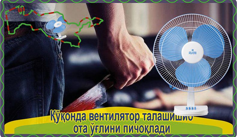 Қўқонда вентилятор талашишиб ота ўғлини пичоқлади