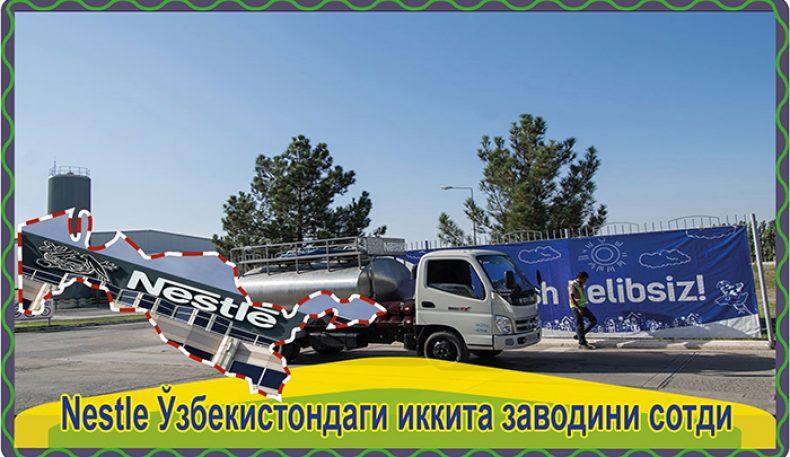Nestle Ўзбекистондаги иккита заводини сотди