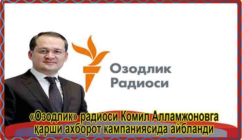 «Озодлик» радиоси Комил Алламжоновга қарши ахборот кампаниясида айбланди