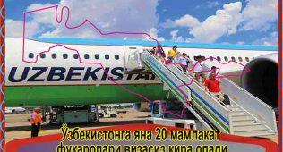 Ўзбекистонга яна 20 мамлакат фуқаролари визасиз кира олади