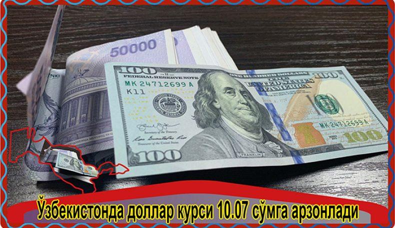 Ўзбекистонда доллар курси 10.07 сўмга арзонлади