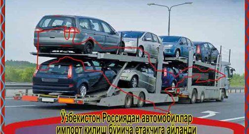 Ўзбекистон россиядан автомобиллар импорт қилиш бўйича етакчига айланди