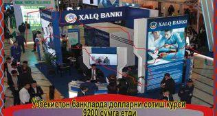 Ўзбекистон банкларда долларни сотиш курси 9200 сўмга етди