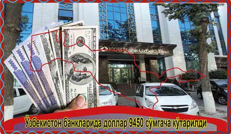 Ўзбекистон банкларида доллар 9450 сўмгача кўтарилди