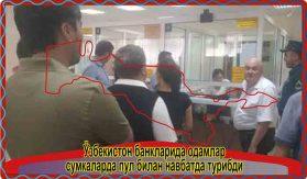 Ўзбекистон банкларида одамлар сумкаларда пул билан навбатда турибди