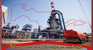 Ўзбекистон бензин ишлаб чиқаришни камайтирди