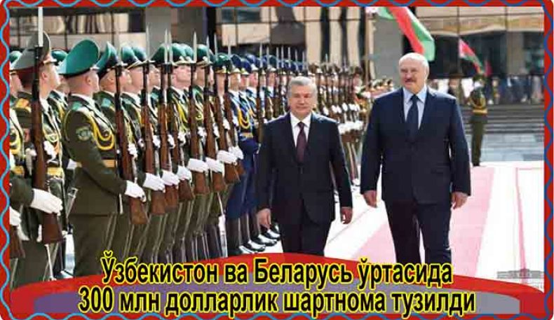 Ўзбекистон ва Беларусь ўртасида 300 млн долларлик шартнома тузилди