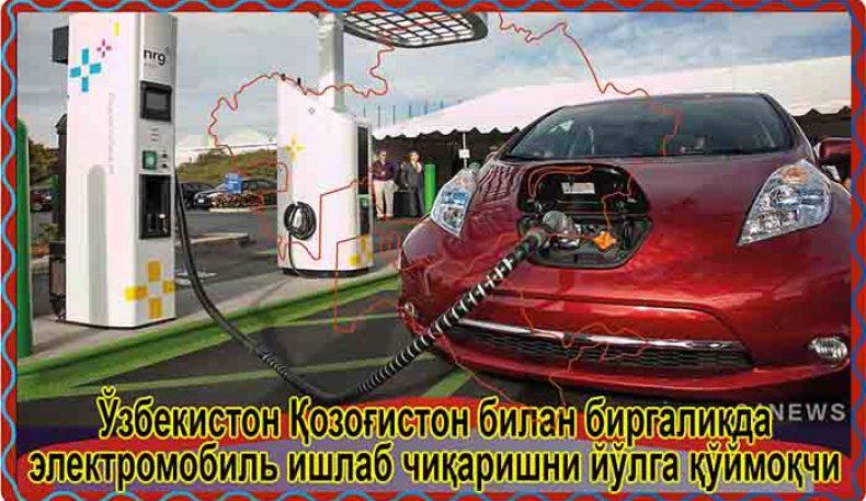 Ўзбекистон Қозоғистон билан биргаликда электромобиль ишлаб чиқаришни йўлга қўймоқчи