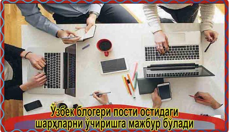 Ўзбек блогери пости остидаги шарҳларни ўчиришга мажбур бўлади