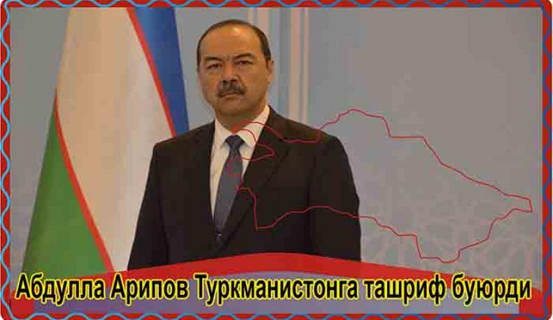 Абдулла Арипов Туркманистонга ташриф буюрди