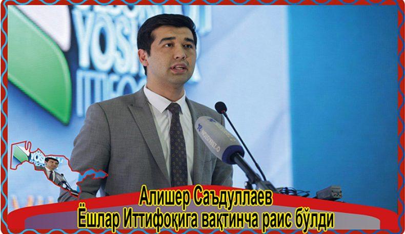 Алишер Саъдуллаев Ёшлар Иттифоқига вақтинча раис бўлди