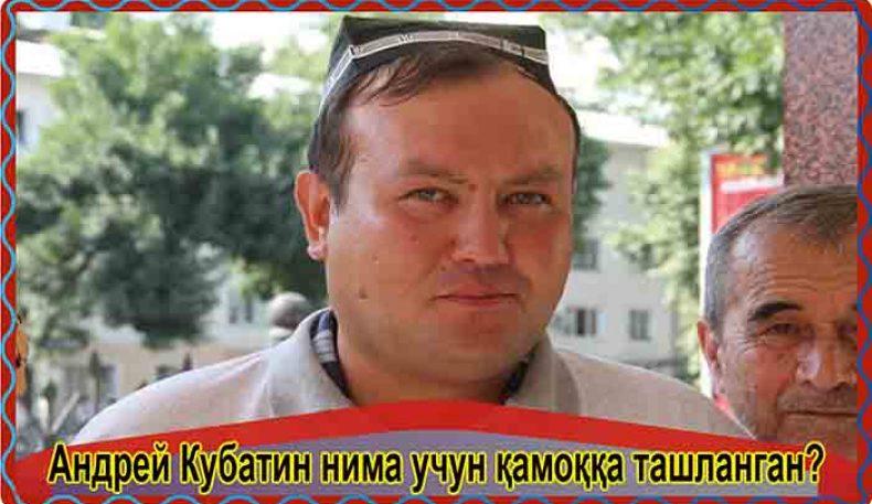 Андрей Кубатин нима учун қамоққа ташланган?